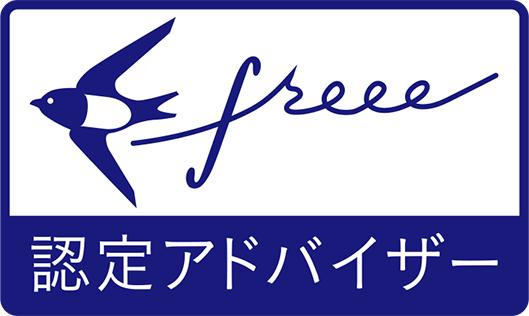 freee-img02